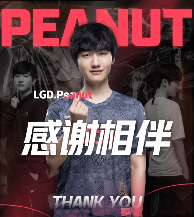 【LGD正式解约首发打野Peanut】小花生110字中文感谢LGD与粉丝,谢谢大家!